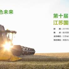2019第十届江苏国际农业机械展览会图片
