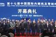 2019(18屆)北京內燃機及零部件展