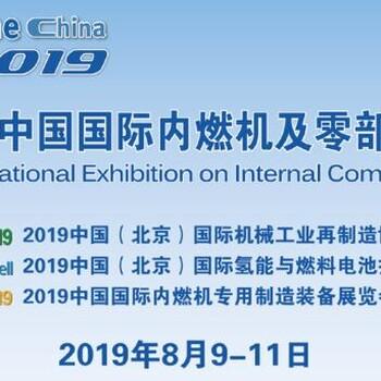 2019北京第18届内燃机展览会