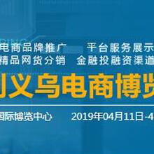 2019中国(浙江·义乌)电子商务展?#35745;? onerror=