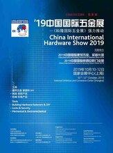 2019上海國際五金及緊固件展圖片