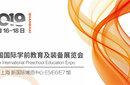 2019上海幼教展图片