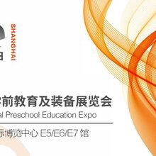 幼教展2019上海幼教装备展图片
