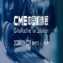 2020上海国际机床展图片