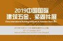 2019上海科隆五金展及紧固件展图片