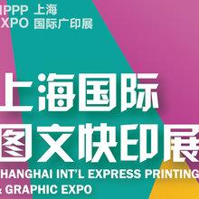 2020上海国际图文快印展