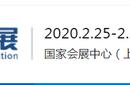 2月25-28日上海2020虹桥国际机床展图片