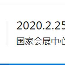 2020中国上海虹桥机床展CME图片