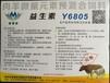 牲畜饲料添加剂益生素