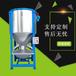 廠家直供大型立式攪拌機5噸加熱烘干機