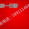 北京跟团一日游北京多日游北京包车游天天发团