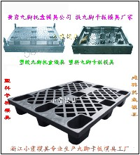 1米加厚塑胶托盘模具,1米加厚仓板塑料模具,1米加厚塑胶托板模具