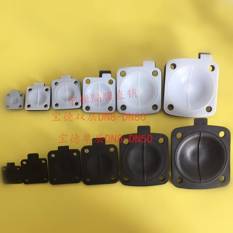 兼容BURKERT宝德/宝帝隔膜阀膜片气动手动机械隔膜片卫生级药厂专