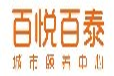百悅百泰帽峰山分院城市頤養中心養老社區臺灣雙連護理級養老社區