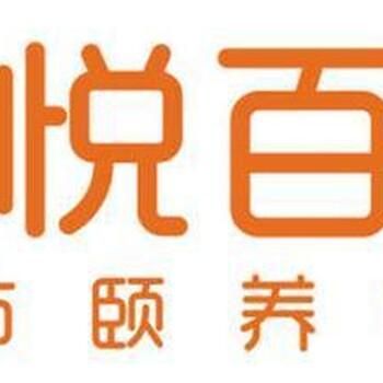 广州养老院一览表百悦百泰养老院