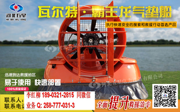 """防汛抢险""""瓦尔特.霸王龙""""气垫船(水陆两栖气垫船)防汛抢险气垫船生产"""