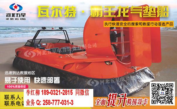 """技术领先全球的河北五星""""瓦尔特.霸王龙""""气垫船防汛抢险气垫船价格"""