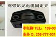 电缆固定夹厂家供应复合电缆固定支架价格、110KV高压电缆固定夹价格