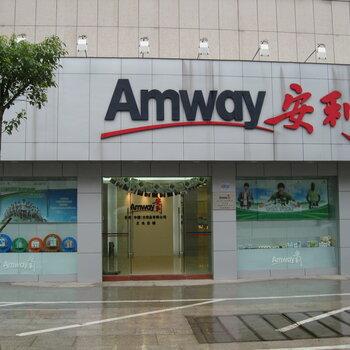 開福區附近哪里有賣安利產品的長沙市安利專營店地址