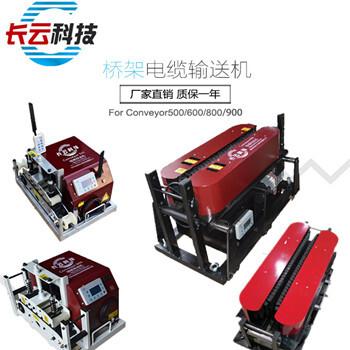 长云科技电缆输送机型号重量尺寸