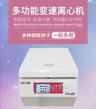 北弘濃縮生長因子離心機CGF變速離心機冷凍離心機水平轉子分離圖片