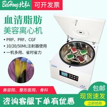 北弘美容離心機醫用PRP血清分離脂肪離心機廠家直營價格優惠圖片