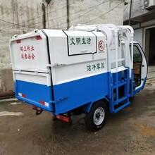 莆田三方电动垃圾车-环卫垃圾车厂家在哪里图片