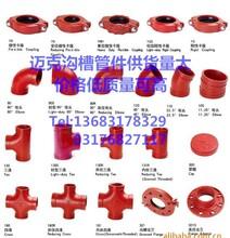 邁克溝槽管件邁克瑪鋼管件瑪鋼涂塑管件溝槽襯塑管件滄州總代理圖片