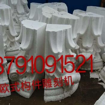 齐齐哈尔eps线条齐齐哈尔苯板雕刻机泡沫雕刻机grc构件雕刻机厂家直销多少钱