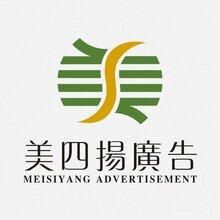 廣告設計制作安裝噴繪印刷彩頁展架發光字店招不干膠名片標簽戶外廣告牌樓宇電梯廣告