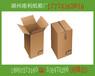 湖州紙箱廠家-湖州德清哪里有紙箱賣-德清哪里有賣紙箱