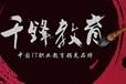 杭州千鋒教育云計算培訓到底好不好