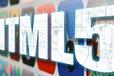 哈爾濱學html5哪里比較專業