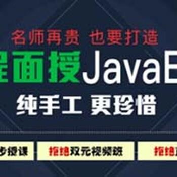 成都JavaEE开发培训机构哪家好?