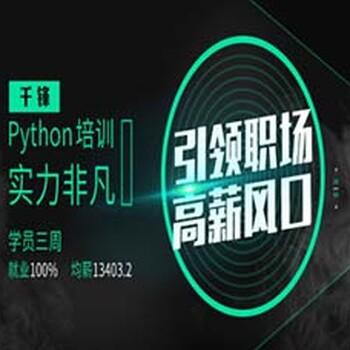 成都Python培训学校多少钱