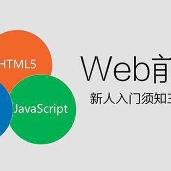 西安学习html5就业前景如何