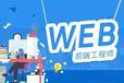 杭州web前端培訓要多少錢