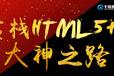 广州html5培训课程哪家好