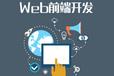 杭州web前端開發培訓費用是多少?