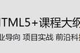 广州千锋h5培训需要学多久?