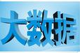 上海大数据分析培训的基础知识?#24515;?#20123;