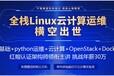 学Linux为什么要选择上海千锋教育?