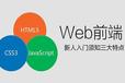 上海Web开发培训课程内容?#24515;?#20123;