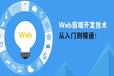 上海Web开发自学教程视频免费分享
