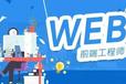 上海千锋教育教育Web开发培训课程怎么样?