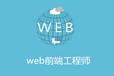 上海Web开发培训机构哪里好