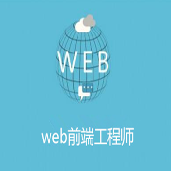 太原Web开发培训学费多少钱?值得学吗