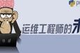 千锋教育上海Python基础教程