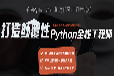 上海Python开源软件大全