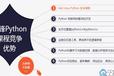 千锋教育上海Python教程分享